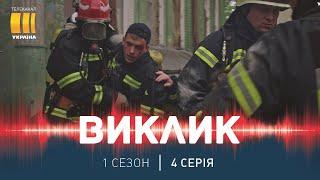 """Виклик (Сезон 1, Серія 4 """"Батьки і діти"""")"""
