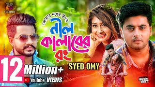 tomar-nokher-upor-nil-colorer-rong-syed-omy-bangla-song-2019