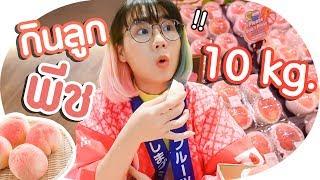 จะเป็นยังไง? ถ้ากินลูกพีช 10 กิโล!! กินจนจุก 😱🍑🍑