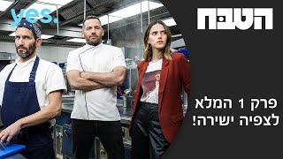 הטבח סדרה ישראלית