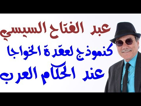 د.اسامة فوزي # 1274- عبد الفتاح السيسي وعبدو بن زايد وعقدة الخواجا