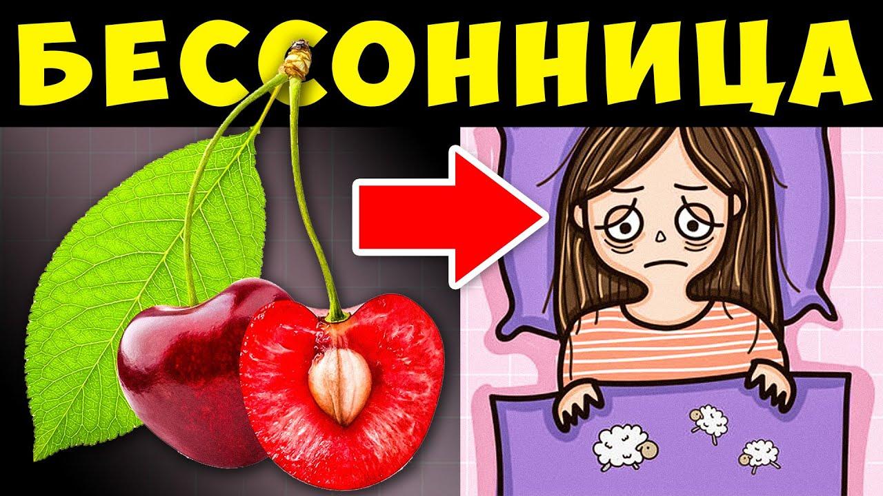 Избавиться от Бессонницы Легко и Быстро! 9 продуктов и методов для Крепкого Сна