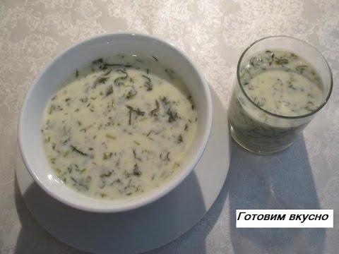 Довга. Азербайджанская кухня. Dovqa. Azərbaycan Mətbəxi