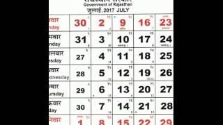Rajasthan govt. CALENDAR 2017