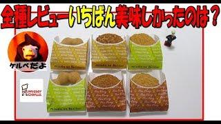 「ミスタードーナツ」と「ハウス食品」のコラボ商品!6種類のカレーパ...