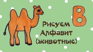 как нарисовать верблюда? Рисуем алфавит с животными. Уроки рисования для детей. Выпуск 9