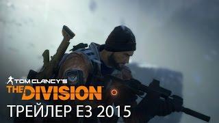 Tom Clancy's The Division - Трейлер E3 2015 RU