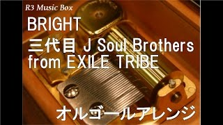 BRIGHT/三代目 J Soul Brothers from EXILE TRIBE【オルゴール】 (コーセー70周年企業広告「きれいの、その先」篇 CMソング)