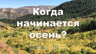 Intermediate Russian. Listening Practice: Когда начинается осень? RUS CC
