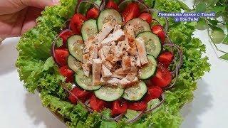 Этот салат понравится всем. 😍 Весенний Салат С Пикантной Заправкой / Chicken Breast Salad 🍗