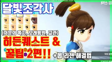 달빛조각사 히든퀘스트와 꿀팁 2편!!