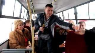 Едем после свадьбы уже в автобусе.