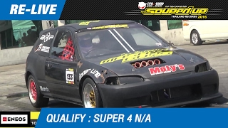 QUALIFY DAY3 | SUPER 4 N/A | 19-FEB-17 (2016)