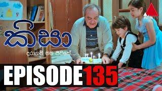Kisa (කිසා) | Episode 135 | 26th February 2021 | Sirasa TV Thumbnail