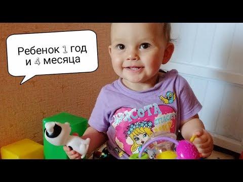 Ребёнок 1 год и 4 месяца. Развитие ребёнка. Навыки