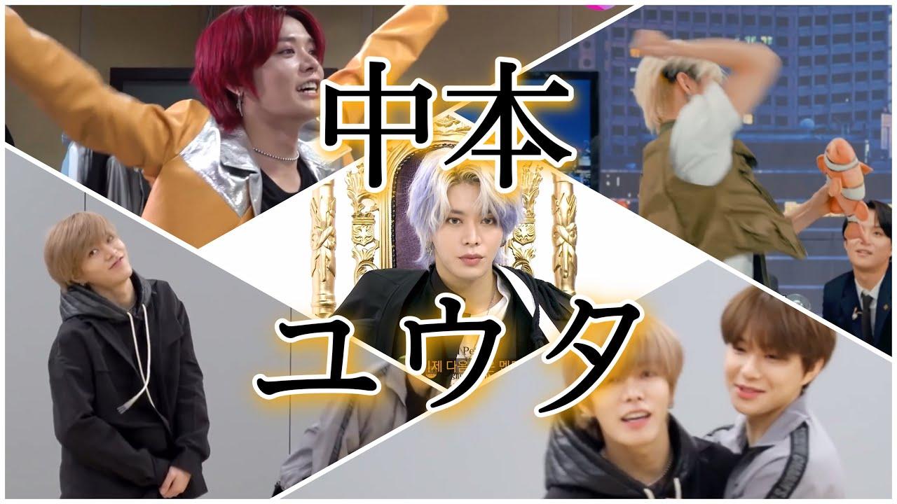NCTをかき回す日本人、中本ユウタを知って下さい。【NCT 日本語字幕】