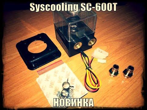 Новая помпа для СВО: Syscooling SC-600T, что за Зверь такой??? Распаковочки с Али #3