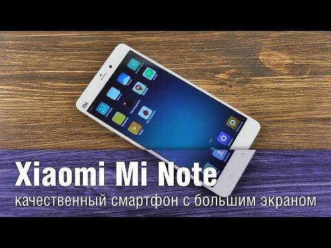 Обзор Xiaomi Mi Note - качественный смартфон с большим экраном
