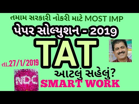 TAT|1|PAPER SOLUTION |Date|21/1/2019|NDC | SMART WORK|JAYESH VAGHELA |EASY |TRICK|MATHS