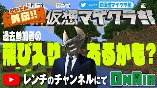 [LIVE] 外伝!!仮想マイクラ部  -第1.1回-