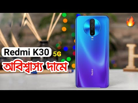 Redmi K30 & K30 5g is official - world's cheapest 5g phone | Full details & price