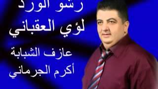 رشو الورد لؤي العقباني وعازف الشبابة أكرم الجرماني