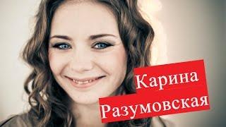 видео Карина Разумовская - личная жизнь, биография, фото, фильмы