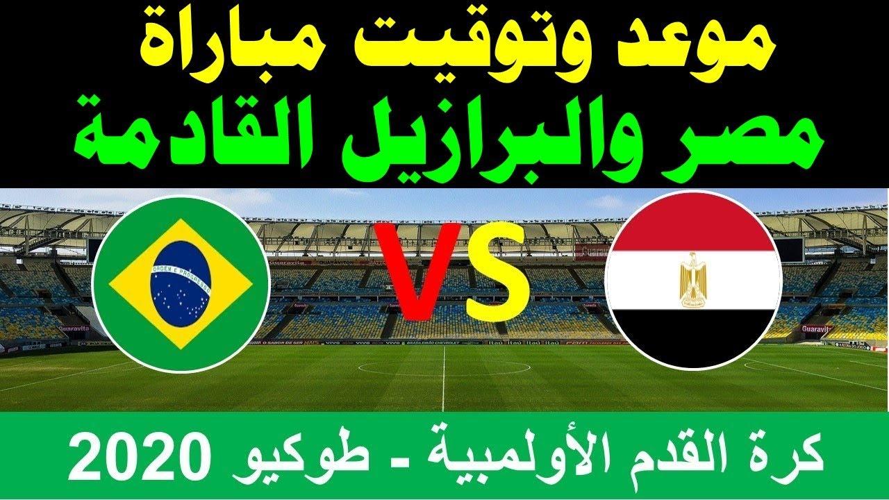 موعد مباراة مصر والبرازيل القادمة في اوليمبياد طوكيو - توقيت المباراة !