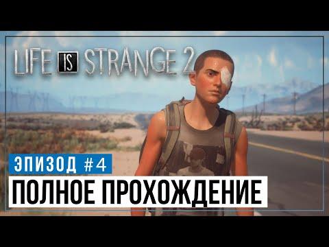 Life Is Strange 2 - Episode 4 - ПОЛНОЕ ПРОХОЖДЕНИЕ