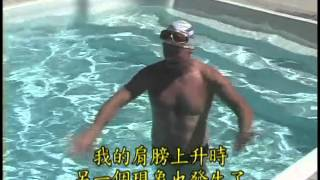Swimming Technique - Butterfly