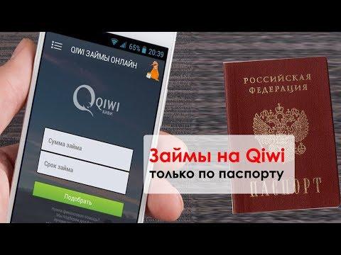 Микрозаймы на Киви кошелек по паспорту / Онлайн оформление