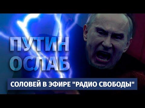 """Путин ослаб. Валерий Соловей в эфире """"Радио Свободы"""""""