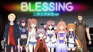 【二次三次台北/にじさんじ台北】Blessing ♫ 全員Cover