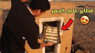 سويت فطاير جبن وطبختها في فرن الطين 😋🔥
