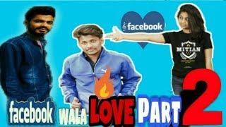 FACEBOOK WALA LOVE | part 2 | new video feat half engineer | JOHN  JACK AtoZ | atoz