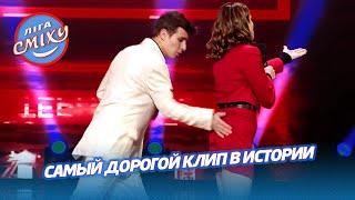 Самый дорогой клип в истории VIP Тернополь Лига Смеха 2021 новые приколы