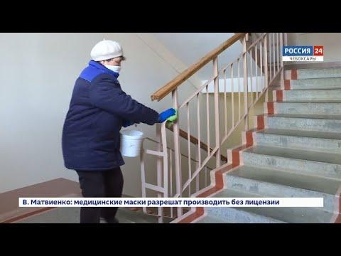 """Чебоксарские дома  из-за коронавируса  """"моются""""  дважды в день"""