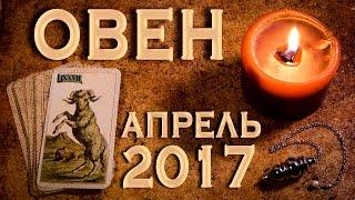 ОВЕН - Финансы, Любовь, Здоровье. Таро-Прогноз на апрель 2017