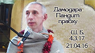 Шримад Бхагаватам 4.3.17 - Дамодара Пандит прабху