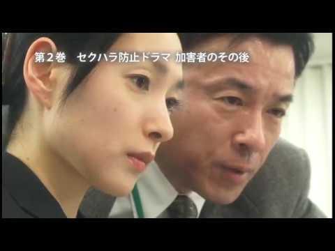 【日経DVD】 セクシャル・ハラスメント対策シリーズ (動画研修映像サンプル)