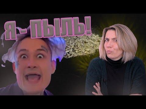 Видео: Реакция МАМЫ на MORGENSHTERN - Я ПЫЛЬ