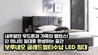 감성과 실용성을 모두 갖춘 보루네오 글래드 LED 침대…