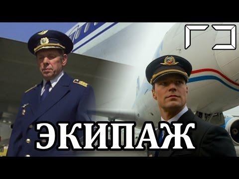 """Про """"Экипаж"""""""