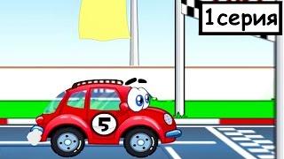 мАШИНКА ВИЛЛИ #1 Вилли и Гонка Прохождение Вилли Мульт игра Wheely 1 part