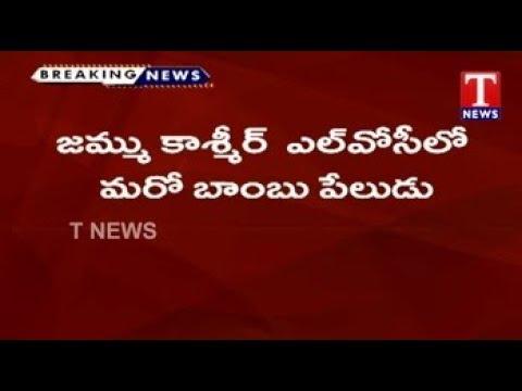 IED Blast Along LoC In Rajouri | Jammu & Kashmir | TNews Telugu