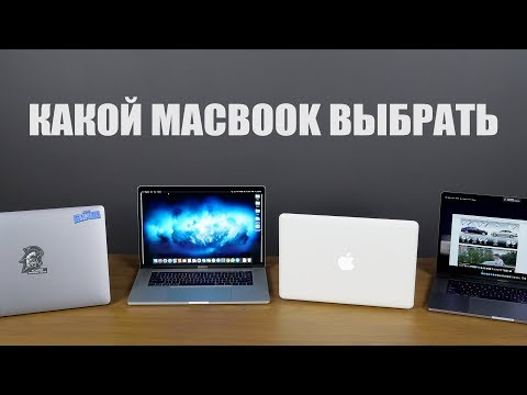 Какой MacBook выбрать в 2018?