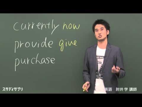 スタディサプリ高校講座 【英語】90秒でわかる!特別講義 肘井講師