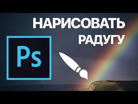 Как в Photoshop нарисовать радугу? Добавляем специальный эффект в виде радуги на любую фотографию