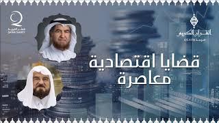 قضايا اقتصادية معاصرة مع الشيخ / د. علي القره داغي _23