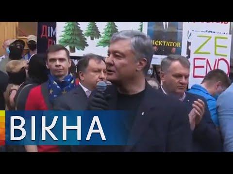 Петр Порошенко в суде, а его сторонники протестуют против репрессий. Что происходит | Вікна-Новини
